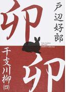 干支川柳 Tobe Yoshiro The ETO SENRYU Collection 4 卯