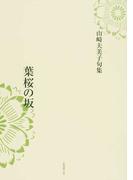 葉桜の坂 山崎夫美子句集