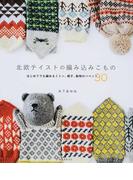 北欧テイストの編み込みこもの はじめてでも編めるミトン、帽子、動物のパペット30