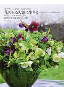 カール・フシュ花のある大地に生きる ノルマンディーの農園から パリのトップフロリストの自然に寄り添う暮らしと花