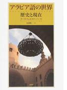 アラビア語の世界 歴史と現在