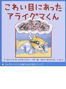 こわい目にあったアライグマくん (子どものトラウマ治療のための絵本シリーズ)