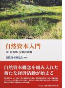 自然資本入門 国、自治体、企業の挑戦