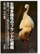 生物多様性のブランド化戦略 豊岡コウノトリ育むお米にみる成功モデル