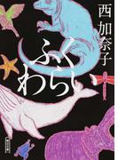ふくわらい (朝日文庫)(朝日文庫)