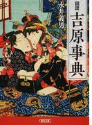 図説吉原事典 (朝日文庫)(朝日文庫)