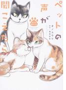 ペットの声が聞こえたら 生まれ変わり編 (HONKOWAコミックス)(HONKOWAコミックス)