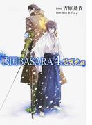 戦国BASARA4 梵天丸編 (電撃コミックスNEXT)(電撃コミックスNEXT)