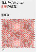 日本をダメにしたB層の研究 (講談社+α文庫)(講談社+α文庫)