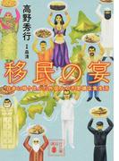 移民の宴 日本に移り住んだ外国人の不思議な食生活 (講談社文庫)(講談社文庫)