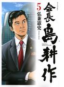 会長島耕作 5 (モーニングKC)(モーニングKC)