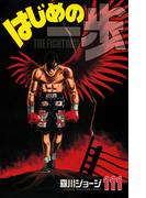 はじめの一歩 111 THE FIGHTING! (講談社コミックスマガジン SHONEN MAGAZINE COMICS)(少年マガジンKC)