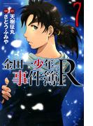 金田一少年の事件簿R 7 (講談社コミックスマガジン SHONEN MAGAZINE COMICS)(少年マガジンKC)