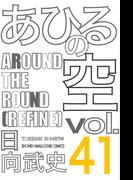 あひるの空 AROUND THE ROUND (講談社コミックスマガジン SHONEN MAGAZINE COMICS)(少年マガジンKC)