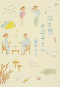 泣き虫チエ子さん 4(愛蔵版コミックス)