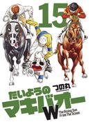 たいようのマキバオーW 15 (週刊プレイボーイ・コミックス)