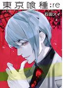 東京喰種:re 4 (ヤングジャンプコミックス)(ヤングジャンプコミックス)