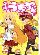 干物妹!うまるちゃんF ひもうと絵日記 (ヤングジャンプコミックス)(ヤングジャンプコミックス)