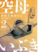 空母いぶき 2 (ビッグコミックス)(ビッグコミックス)