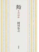 鮨そのほか (新潮文庫)(新潮文庫)