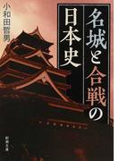 名城と合戦の日本史 (新潮文庫)(新潮文庫)
