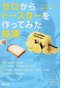 ゼロからトースターを作ってみた結果 (新潮文庫 Science & History Collection)(新潮文庫)