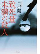 致死量未満の殺人 (ハヤカワ文庫 JA)(ハヤカワ文庫 JA)