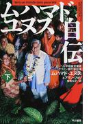 ムハマド・ユヌス自伝 下 (ハヤカワ文庫 NF)(ハヤカワ文庫 NF)