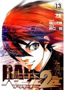 バビル2世ザ・リターナー 13 (ヤングチャンピオン・コミックス)(ヤングチャンピオン・コミックス)