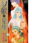幻獣の星座 ダラシャール編3 (PRINCESS COMICS)(プリンセス・コミックス)