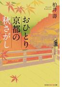 おひとり京都の秋さがし (光文社知恵の森文庫)(知恵の森文庫)