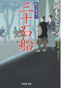 三十石船 時代小説 (祥伝社文庫 取次屋栄三)(祥伝社文庫)