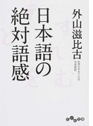 日本語の絶対語感 (だいわ文庫)(だいわ文庫)