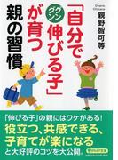 「自分でグングン伸びる子」が育つ親の習慣 (PHP文庫)(PHP文庫)