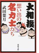 大相撲想い出の名力士たち (双葉文庫)(双葉文庫)