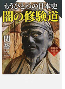 もうひとつの日本史闇の修験道