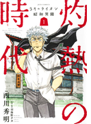灼熱の時代 3月のライオン昭和異聞 1 (JETS COMICS)(ジェッツコミックス)