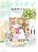 3月のライオン March comes in like a lion 11 (JETS COMICS)(ジェッツコミックス)