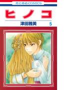 ヒノコ 5 (花とゆめCOMICS)(花とゆめコミックス)