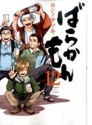ばらかもん 12 (ガンガンコミックスONLINE)(ガンガンコミックスONLINE)