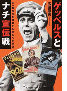 ゲッベルスとナチ宣伝戦 一般市民を扇動する恐るべき野望
