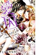 愛囚Finale-高級娼婦、運命の相手- (Kyun Comics TL Selection)