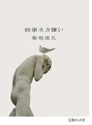 時事ネタ嫌い (文庫ぎんが堂)(文庫ぎんが堂)