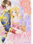 奥様、お手をどうぞ 新婚公爵のお楽しみ (乙蜜ミルキィ文庫)(乙蜜ミルキィ文庫)