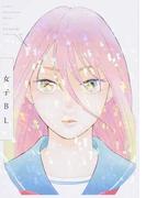 女子BL (CITRON ANTHOLOGY)(シトロンアンソロジー)