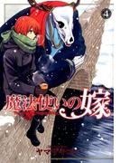 魔法使いの嫁 4 (BLADE COMICS)(BLADE COMICS(ブレイドコミックス))
