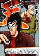 天 3 天和通りの快男児 新装版 (近代麻雀コミックス)(近代麻雀コミックス)
