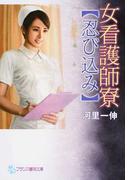女看護師寮〈忍び込み〉 (フランス書院文庫)(フランス書院文庫)