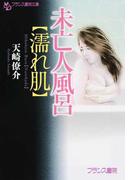 未亡人風呂〈濡れ肌〉 (フランス書院文庫)(フランス書院文庫)