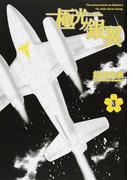極光ノ銀翼 3 (画楽コミックス 愛蔵版コミックス)